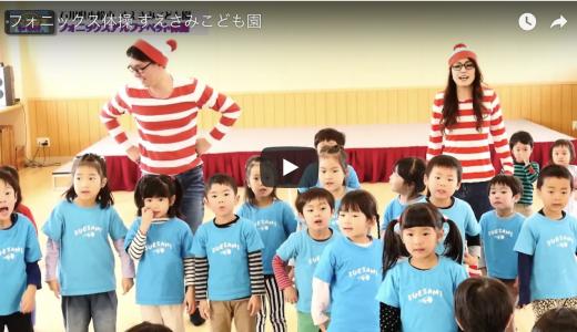 石川県小松市のすえさみこども園と日末小学校でフォニックスアルファベット体操実施