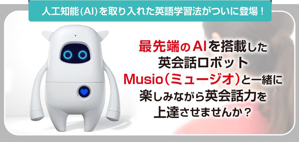 AI(人工知能)を搭載した英会話ロボットMusio