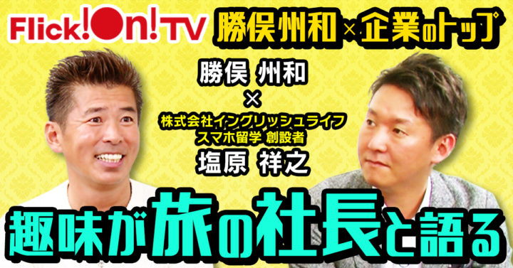 Flick!On!TVの勝俣州和さんMCの人気番組『社長の誉』に出演