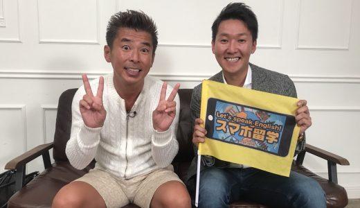 『Flick!On!TV』勝俣州和さんMCの人気番組『社長の誉』に出演しました!