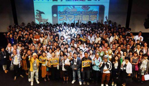 ゲストに小池リオさんを迎え、スマホ留学生限定セミナー@名古屋を開催