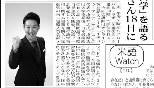 スマホ留学創設者の塩原祥之が「週刊NY生活」に掲載されました。