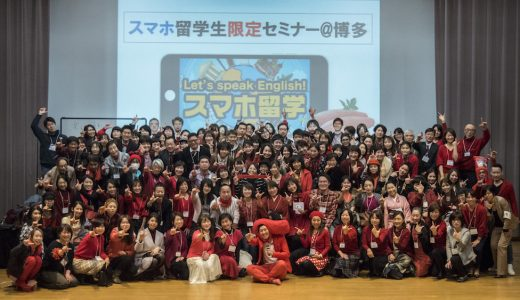 2018年2月18日スマホ留学生セミナー@福岡を開催