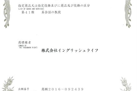『スマホ留学』商標取得のお知らせ