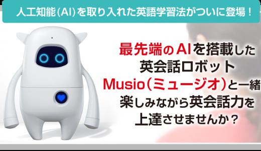 AI(人工知能)を搭載した英会話ロボットMusioの発売を開始しました。