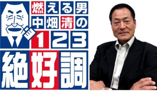 中畑清さんMCの人気番組『燃える男 中畑清の1・2・3絶好調』に出演しました