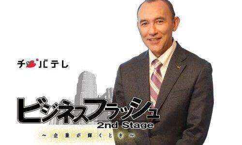 TV番組「ビジネスフラッシュ2nd Stage~企業が輝くとき~」での放送決定!