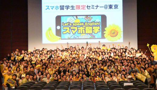 2018年5月20日スマホ留学生セミナー@東京を開催
