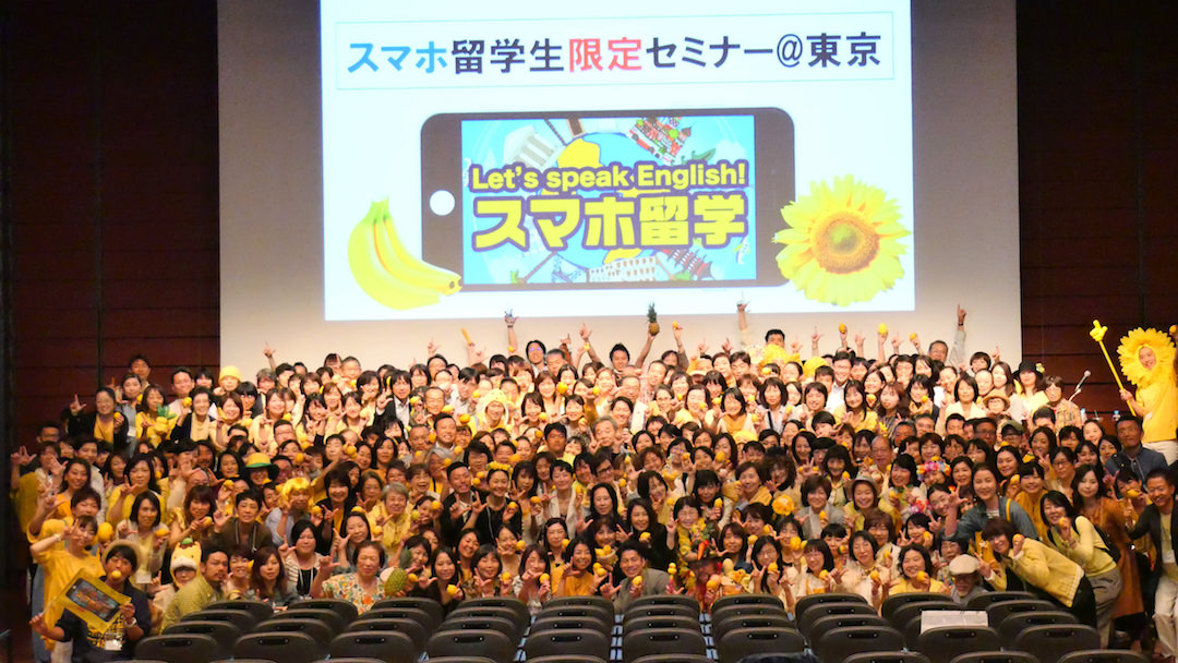 2018年5月20日スマホ留学生セミナー@東京