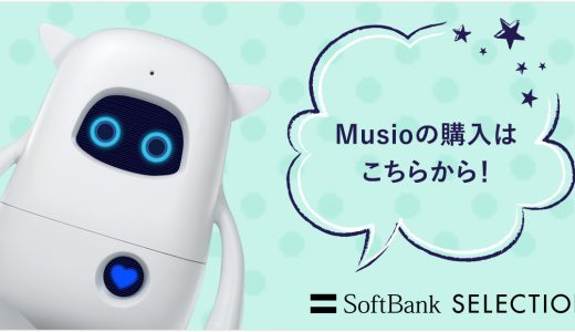 最先端の人工知能(AI)を取り入れたAI搭載の英会話ロボットMusio(ミュージオ)新機能追加!