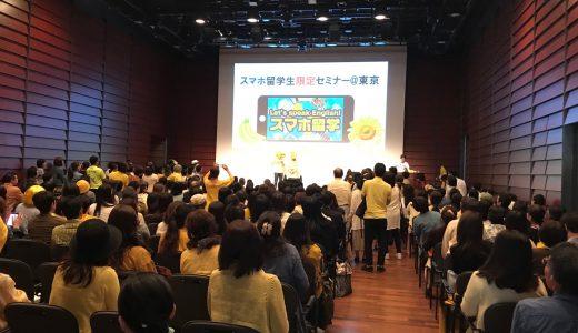 スマホ留学セミナー2018 in 東京!