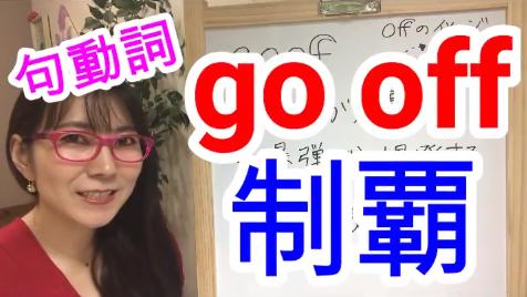 go off を使ってみよう! *【無料】英語レッスン動画あり