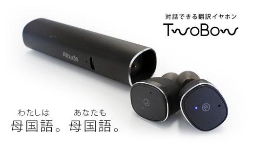 テレビ東京系列「ワールドビジネスサテライト」でも紹介されたイヤホン型音声翻訳機『TwoBow(ツーボー)』をスマホ留学にて取り扱い開始!