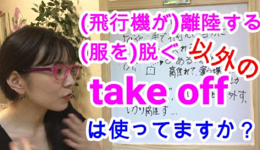 句動詞 take off をマスターしよう!Part 1  *【無料】英語レッスン動画あり